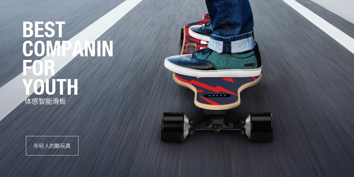 电动滑板_01.jpg