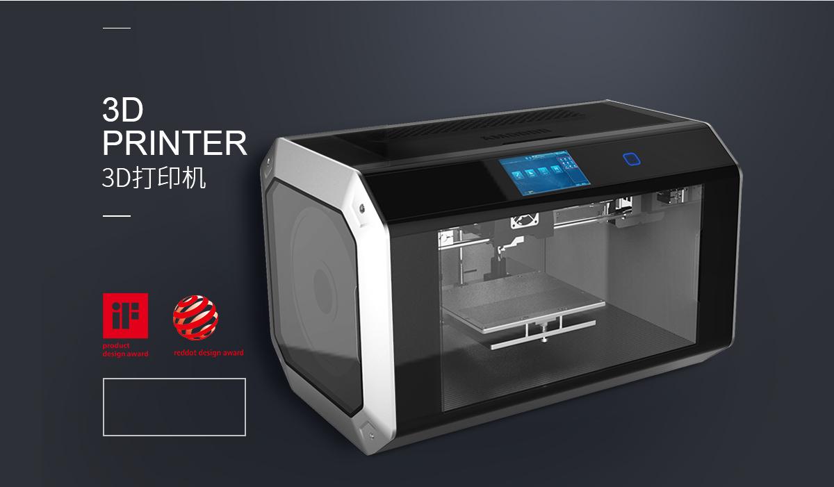 3D打印机-3_01.jpg