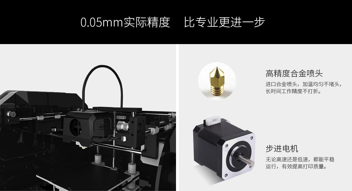 3D打印机-3_04.jpg